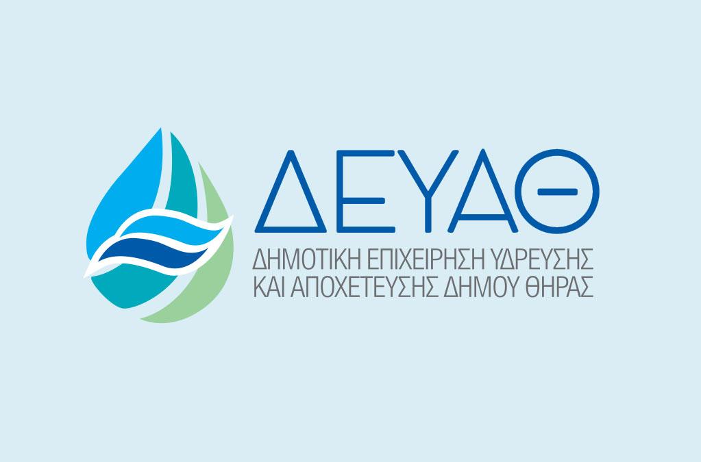 Επέκταση δικτύου αποχέτευσης Δ.Κ. Καμαρίου Δήμου Θήρας